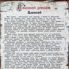 "Исследование имени Фиона ""Берестяная грамота"" А4"